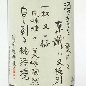 愛知守山 東春酒造 東龍 純米大吟醸 玲瓏