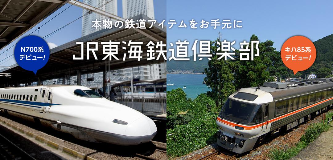 鉄道 jr 倶楽部 東海